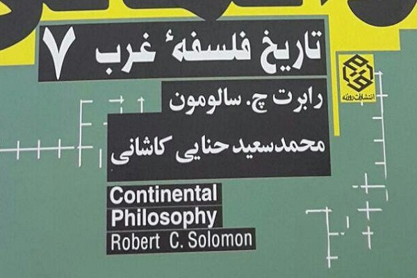 کتاب «فلسفه فرانسوی و آلمانی» منتشر شد