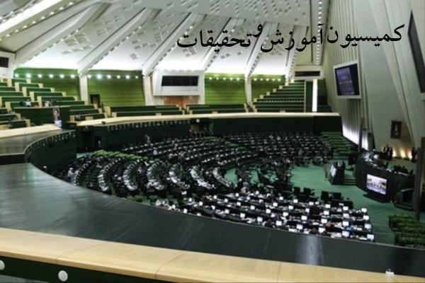 کمیسیون آموزش و تحقیقات مجلس