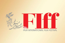 13 countries to vie in FIFF36 Eastern Vista