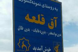 «آق قلعه» منطقهای با مختصات پاکی/ این روستا سیگار و طلاق ندارد