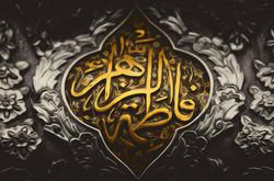 پیام حضرت فاطمه(س) توجه به امر به معروف و نهی از منکر است