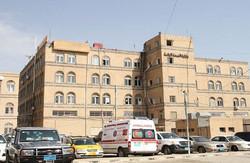 وزارت بهداری یمن