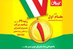 افق کوروش در جمع صد شرکت برتر اقتصاد ایران قرار گرفت/ کوروش صدرنشین پرفروشها