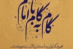 مجموعه ۱۲ جلدی «گام به گام با امام» رونمایی می شود