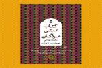 کتاب تبتی مردگان منتشر شد