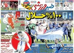 صفحه اول روزنامههای ورزشی ۲ اسفند ۹۶