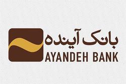 قرعه کشی پنجمین جشنواره حسابهای قرض الحسنه پس انداز بانک آینده