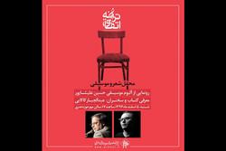 آلبوم «چقدر ز خویش دورم» رونمایی میشود/ خوانندگی حسین علیشاپور