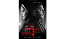 Iranian filmfest