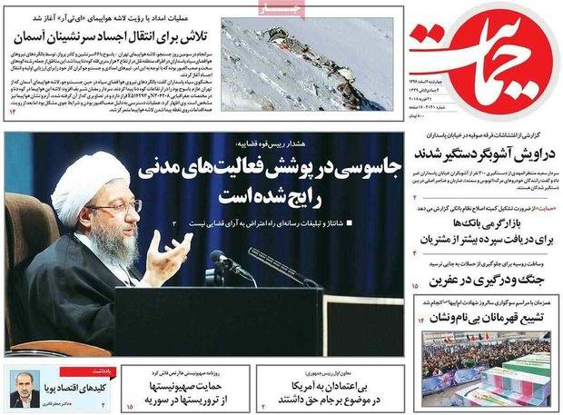 صفحه اول روزنامههای ۲ اسفند ۹۶