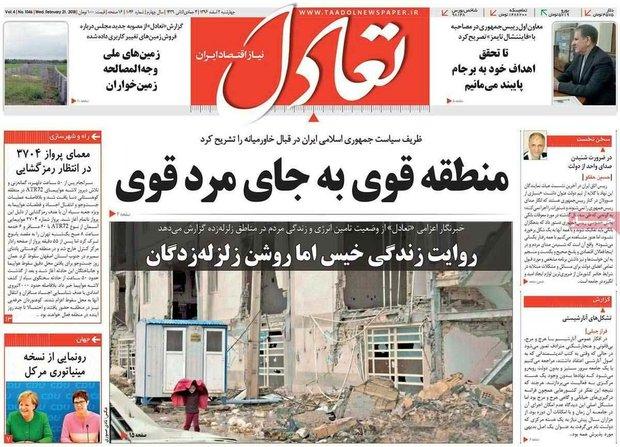 صفحه اول روزنامههای اقتصادی ۲ اسفند ۹۶
