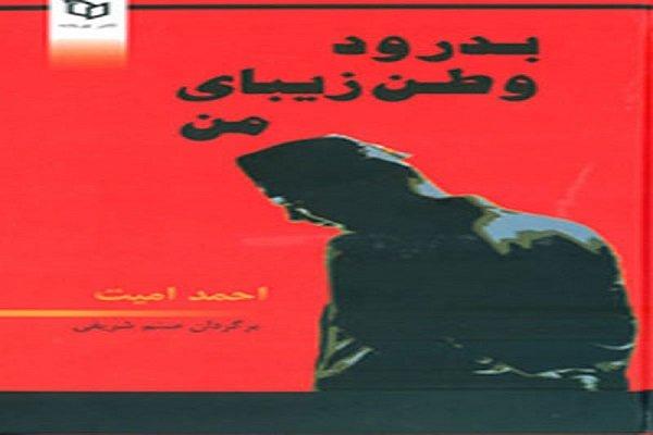 """Ahmet Ümit'in """"Elveda Güzel Vatanım"""" adlı romanı İran'da basıldı"""
