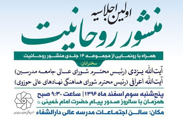 اولین اجلاسیه منشور روحانیت در قم برگزار میشود
