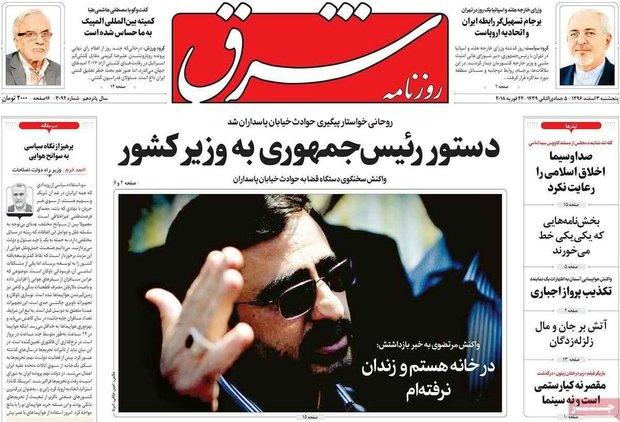 صفحه اول روزنامههای ۳ اسفند ۹۶