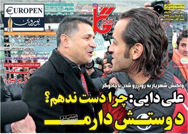 صفحه اول روزنامههای ورزشی ۳ اسفند ۹۶