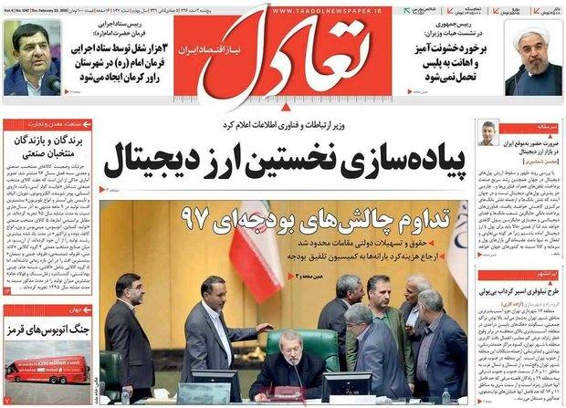 صفحه اول روزنامههای اقتصادی ۳ اسفند ۹۶