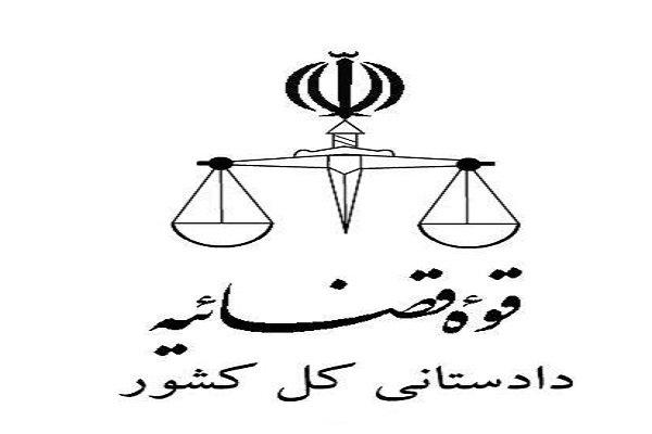 مدیرکل نظارت بر  زندانها و اجرای احکام دادستانی کل منصوب شد