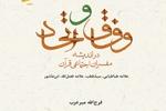 کتاب «وفاق و اتحاد در اندیشه مفسران اجتماعی قرآن» منتشر شد