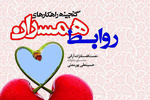 «گنجینه راهکارهای روابط همسران» در کتابفروشیها