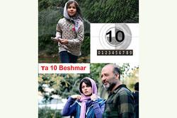 فیلم «تا ۱۰ بشمار» به آهنگسازی رسید