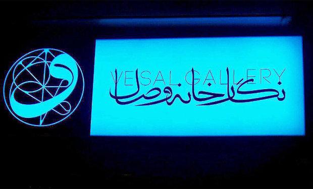 نمایشگاه آثار طراحی برپاشد/۱۰ پوستر از اشعار حافظ