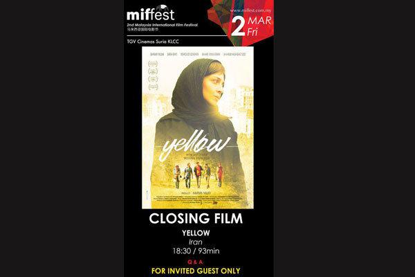 «زرد» فیلم اختتامیه جشنواره مالزی شد/ دعوت ویژه از کارگردان