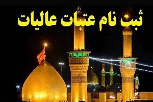 آغاز ثبتنام اعزام به عتبات عالیات در استان البرز