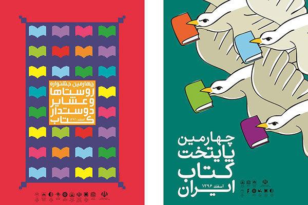 چهارمین دوره انتخاب پایتخت کتاب و جشنواره روستاها و عشایر دوستدار کتاب