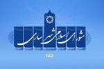 شوراهای پرحاشیه مازندران