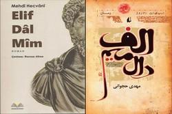 """Farsça """"Elif Dal Mim"""" romanı Türkçe'ye kazandırıldı"""