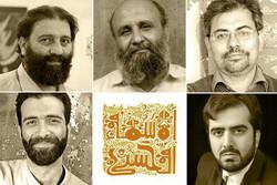 معرفی داوران چهاردهمین نمایشگاه حروف نگاری پوستر اسماءالحسنی