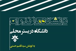 کتاب دانشگاه مازندران