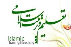 تعلیم تربیت