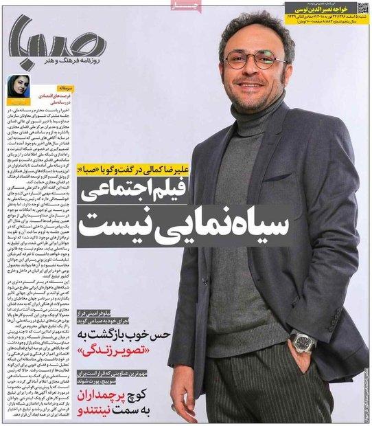 صفحه اول روزنامههای ۵ اسفند ۹۶