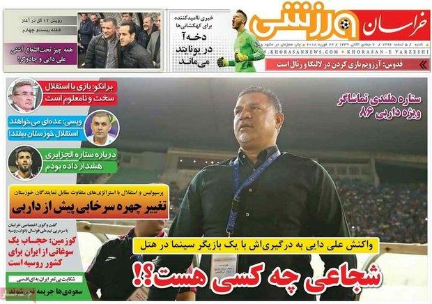 صفحه اول روزنامههای ورزشی ۵ اسفند ۹۶