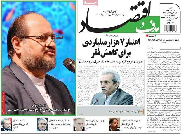 صفحه اول روزنامههای اقتصادی ۵ اسفند ۹۶
