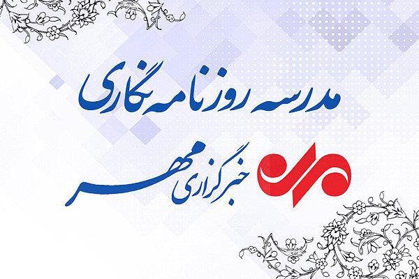 """بدء التسجيل في دورات موسم الشتاء لـ"""" مدرسة مهر"""" لتعليم الصحافة"""