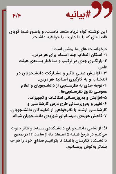 واکنش رییس دانشکده سینما و تئاتر به تحصن دانشجویان/ حق دارند