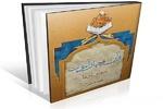 کتاب «قرآن و جهان آخرت: نامها و یادها» منتشر شد