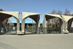موافقت شورای گسترش با ایجاد ۴ رشته جدید در دانشگاه تهران