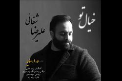 علیرضا شفایی قطعه «خیال روی تو» را منتشر کرد