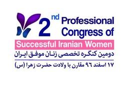 کنگره زنان موفق