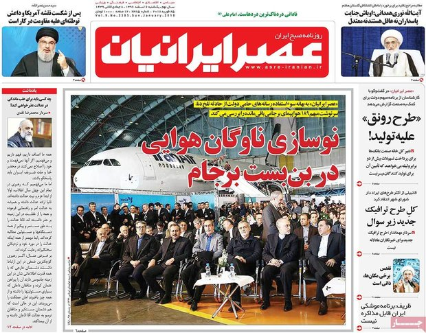 صفحه اول روزنامههای ۶ اسفند ۹۶