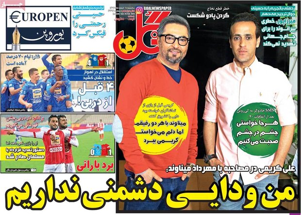 صفحه اول روزنامههای ورزشی ۶ اسفند ۹۶