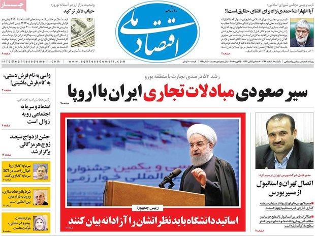 صفحه اول روزنامههای اقتصادی ۶ اسفند ۹۶