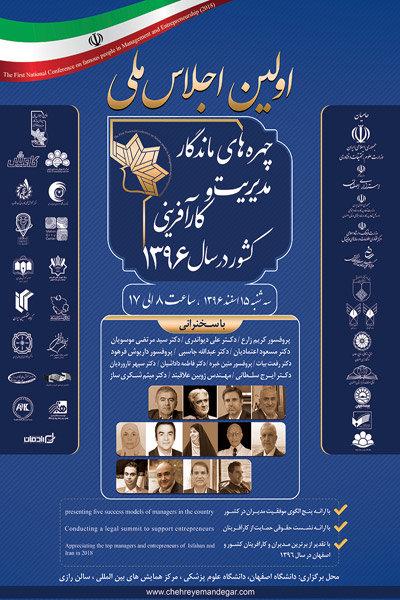اولین اجلاس ملی چهره های ماندگار مدیریت و کارآفرینی کشور