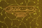 تفسیر قصه آدم(ع) در قرآن منتشر شد