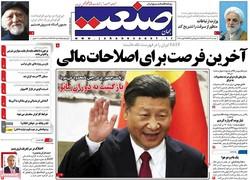 صفحه اول روزنامههای اقتصادی  ۷ اسفند۹۶