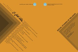 شماره جدید نشریه«مطالعات اجتماعی دین» منتشر شد