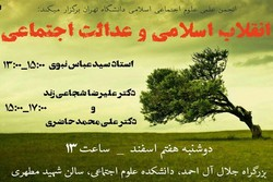 انقلاب اسلامی و عدالت اجتماعی